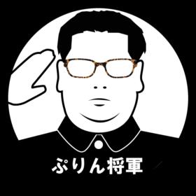 ぷりん将軍公式サイト